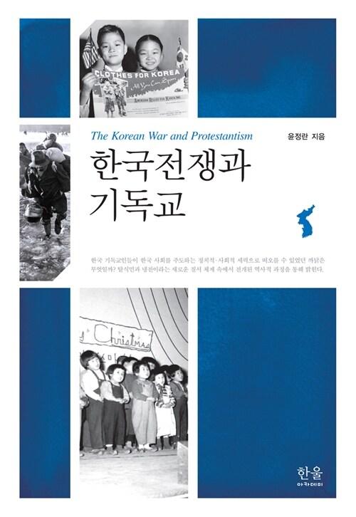한국전쟁과 기독교 (양장)
