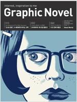 그래픽 노블 Graphic Novel 2015.11