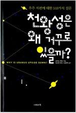 천왕성은 왜 거꾸로 있을까?