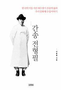 간송 전형필 - 한국의 미를 지킨 대수장가 간송의 삶과 우리 문화재 수집 이야기