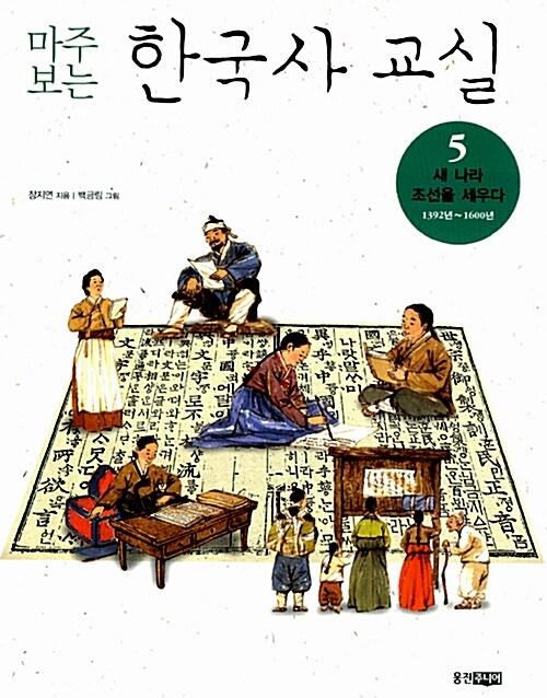 마주 보는 한국사 교실 5