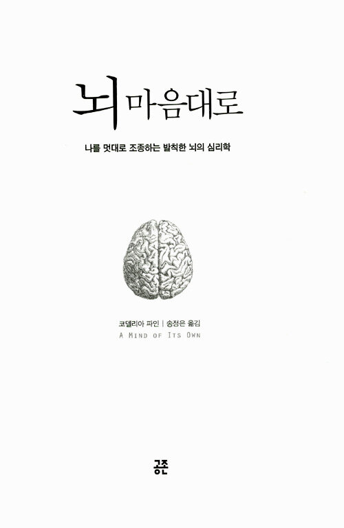 뇌 마음대로 : 나를 멋대로 조종하는 발칙한 뇌의 심리학