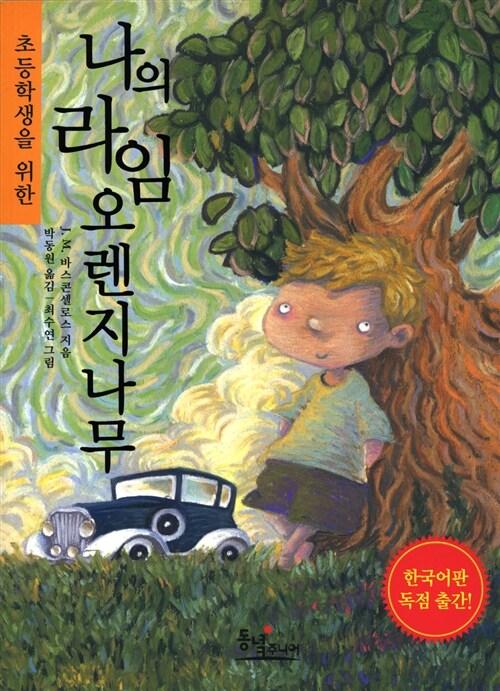 [중고] 초등학생을 위한 나의 라임 오렌지나무 (초등용)