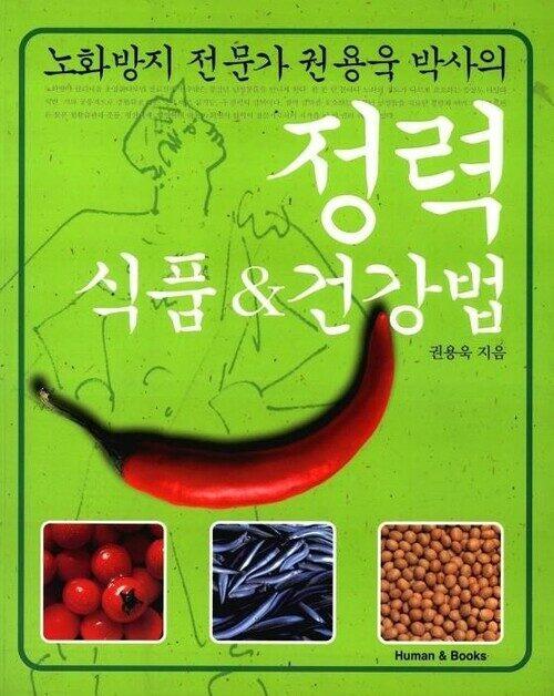 정력 식품 & 건강법