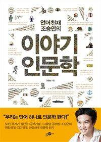 언어천재 조승연의 이야기 인문학