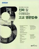 진짜 잘 이해되는 고교 영문법 2 (2019년용)