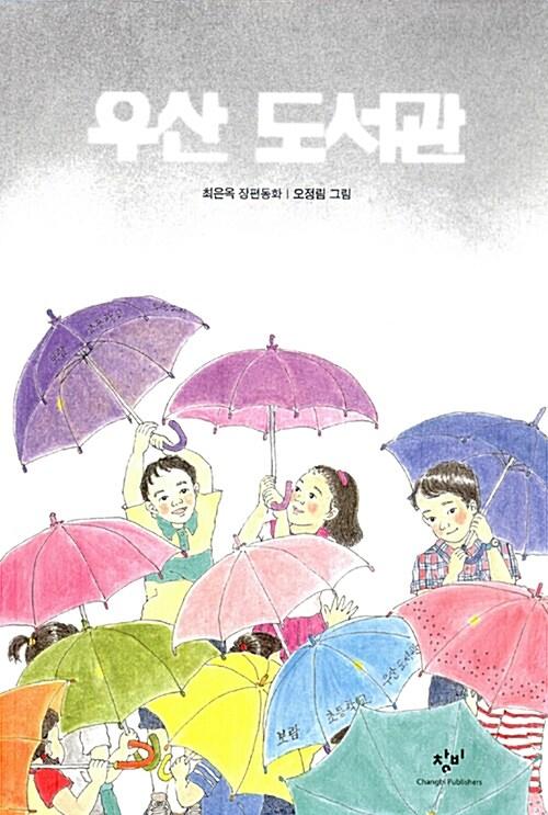 우산 도서관