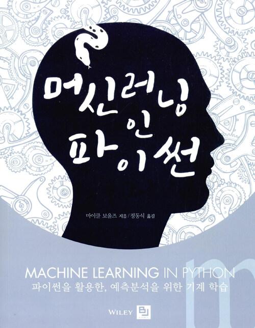 머신 러닝 인 파이썬 : 파이썬을 활용한, 예측분석을 위한 기계 학습