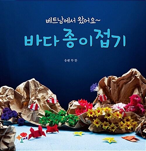 바다 종이접기
