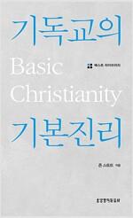 기독교의 기본 진리 (포켓북)