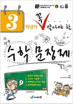 3학년이 꼭 알아야 할 수학 문장제 (2021년용)