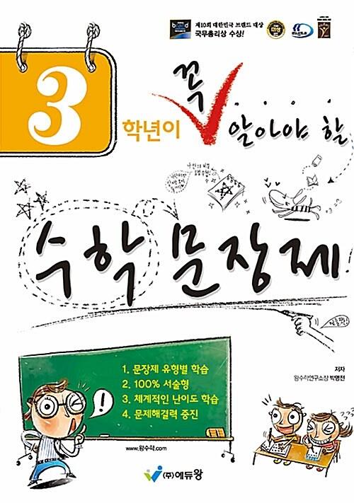 3학년이 꼭 알아야 할 수학 문장제 (2020년용)