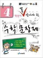 4학년이 꼭 알아야 할 수학 문장제 (2021년용)