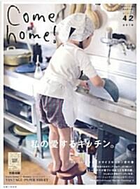 Come home! 42 (大型本) (ムック)