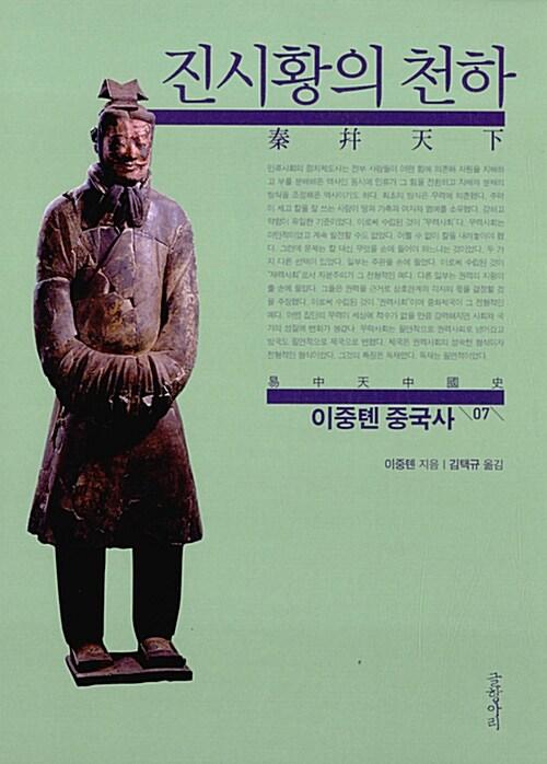 이중톈 중국사 7 : 진시황의 천하