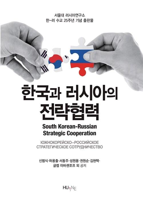 한국과 러시아의 전략협력
