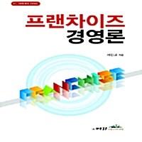 [중고] 프랜차이즈경영론