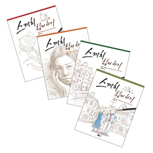 스케치 쉽게 하기 4종 세트 (책 4권 + 파버카스텔 샤프)