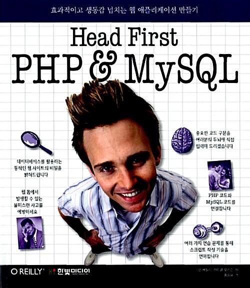 Head First PHP & MySQL