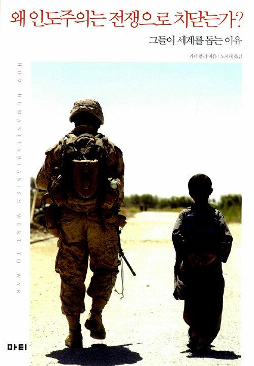 왜 인도주의는 전쟁으로 치닫는가? : 그들이 세계를 돕는 이유