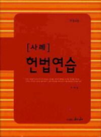 (사례) 헌법연습 개정4판