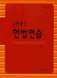 (단문) 헌법연습 개정판