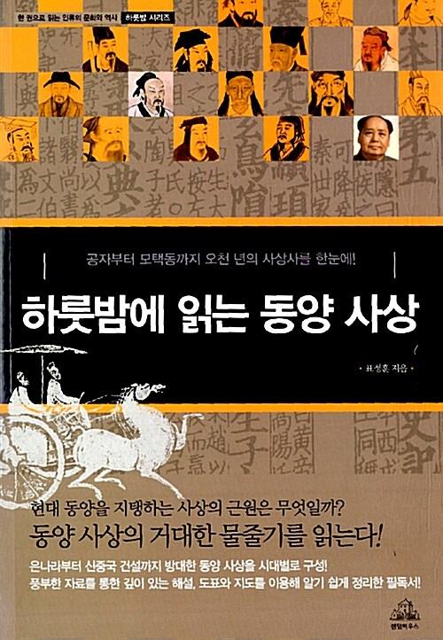 하룻밤에 읽는 동양 사상