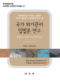 국가 위기관리 입법론 연구 : 입법의 기초와 비교법적 접근