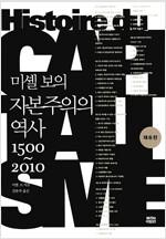 미셸 보의 자본주의의 역사 1500~2010