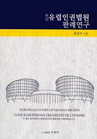 (최신) 유럽인권법원 판례연구