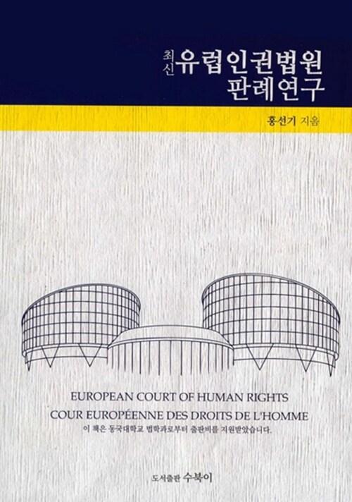 최신 유럽인권법원 판례연구