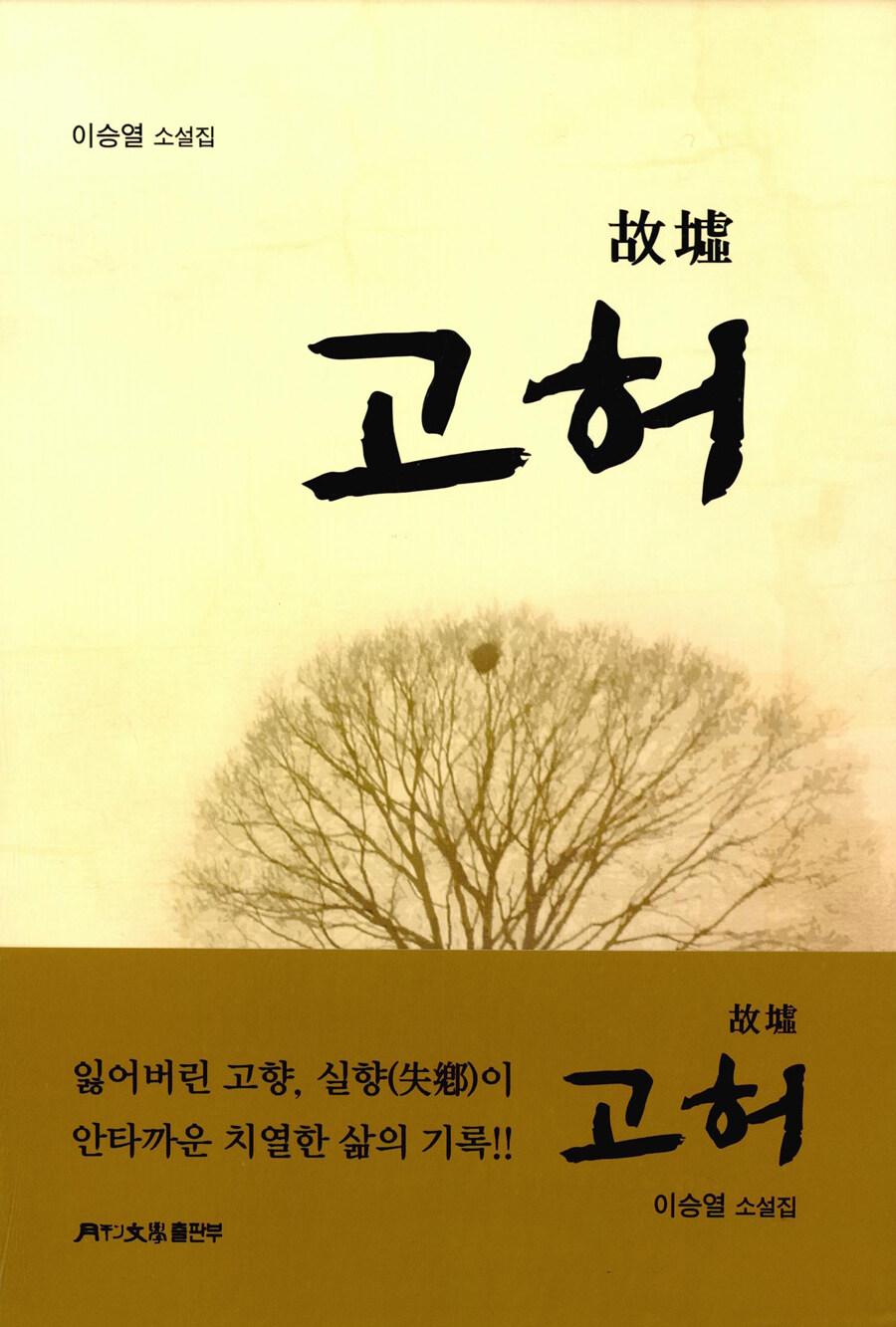고허 : 이승열 소설집