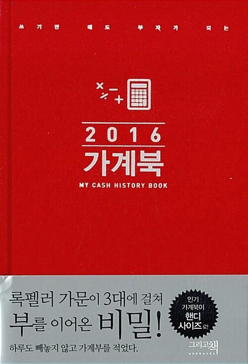 2016 가계북 (핸디형)