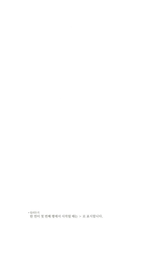 거대한 울음 : 박정옥 시집