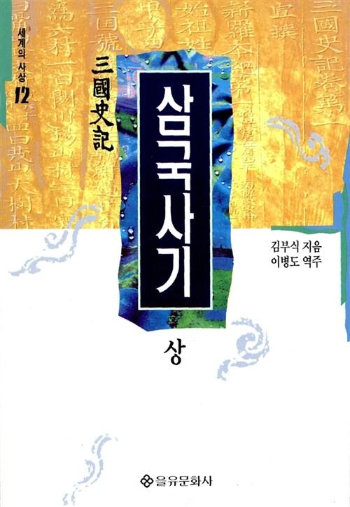 삼국사기 -상