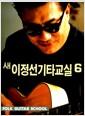 [중고] 새 이정선 기타교실 6