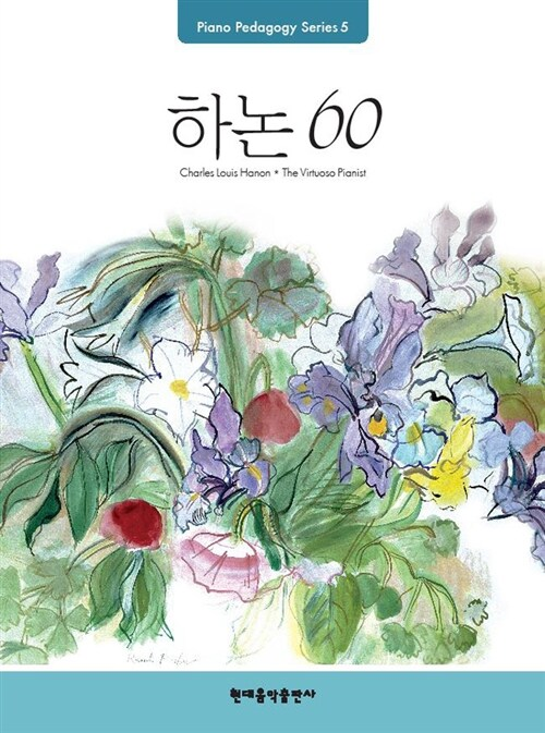 Pedagogy : 하논 60