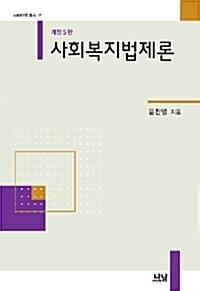 사회복지법제론 (개정4판)