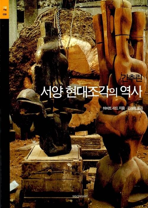 간추린 서양 현대조각의 역사