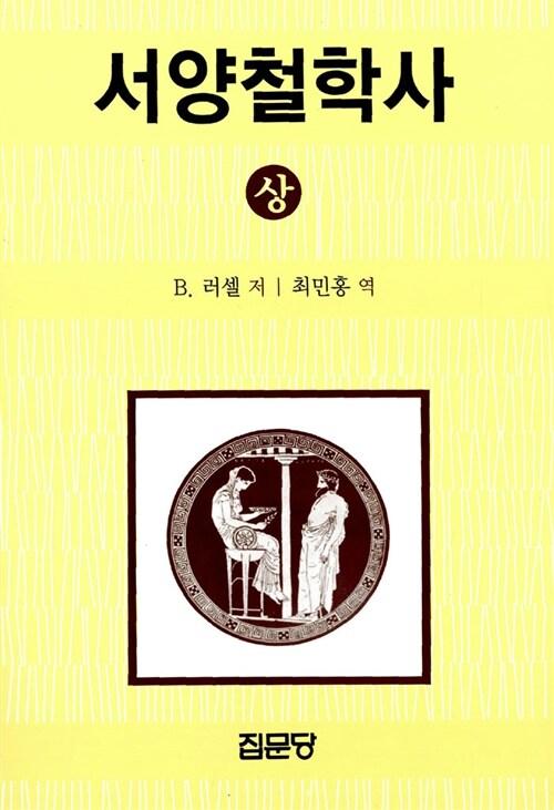 서양 철학사 - 상