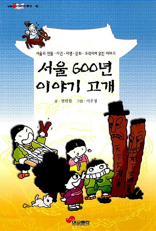 서울 600년 이야기 고개