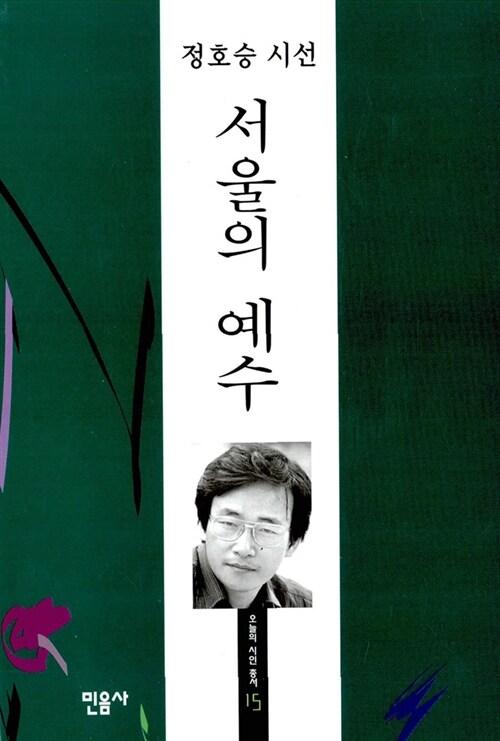 서울의 예수