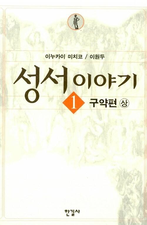 온라인 서점으로 이동 ISBN:8935601551