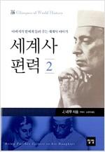[중고] 세계사 편력 2