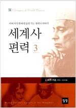 [중고] 세계사 편력 3
