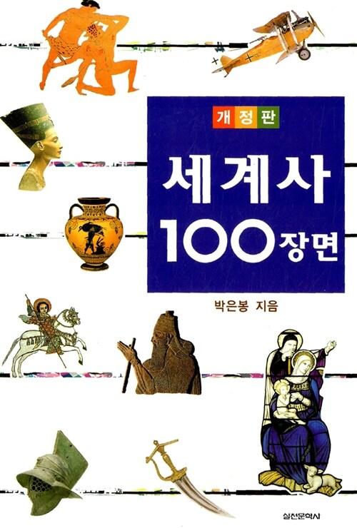세계사 100장면