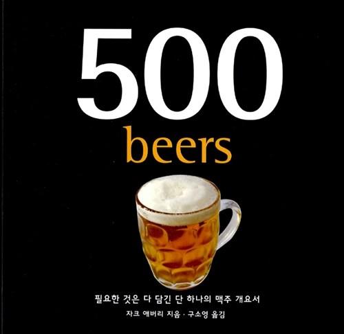 500 맥주 beers