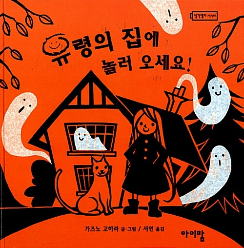 유령의 집에 놀러오세요!
