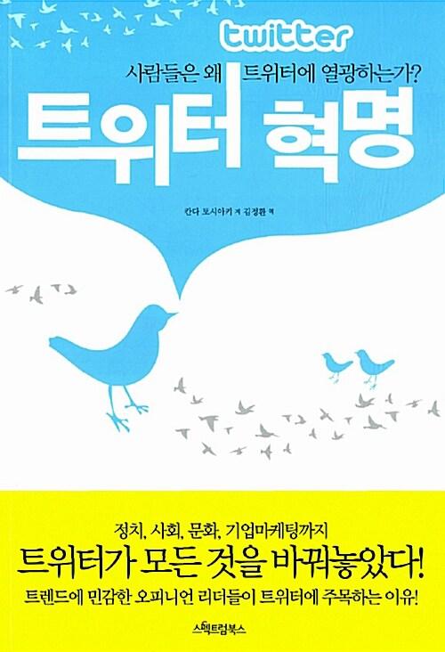 트위터 혁명 (2011년 개정판)