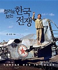 컬러로 보는 한국전쟁